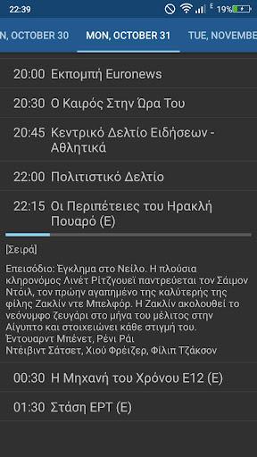 Greek TV 1.0 screenshots 2