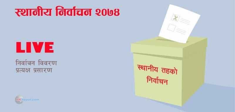 LIVE update: स्थानीय निर्वाचन – २०७४