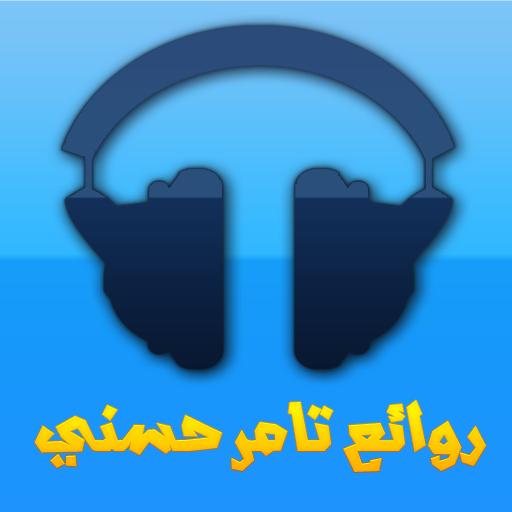 aghani tamer-اغاني تامر حسني
