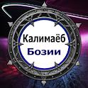Калимаёб Бозии Тоҷикӣ icon