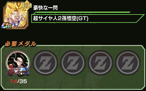 超サイヤ人2孫悟空(GT)