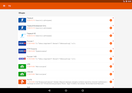 Download Kartina TV APK latest version app for android devices