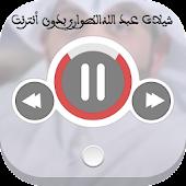 شيلات عبد الله الطواري بدون نت