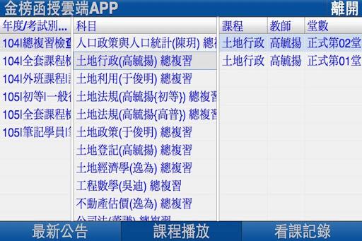u91d1u699cu51fdu6388u96f2u7aefAPP 0.0.4 screenshots 4