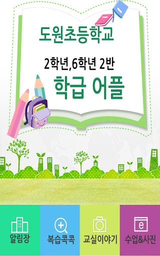 도원초2-6학년2반학급어플 screenshot 1