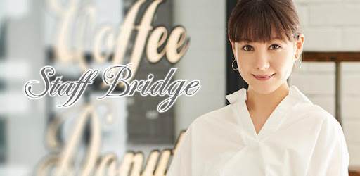 Staff Bridgeマイページ