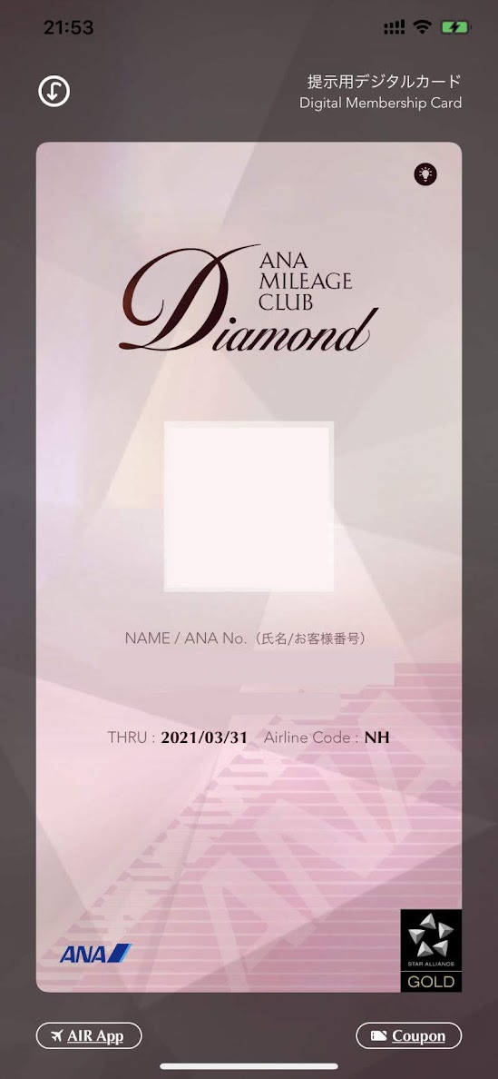 ANAダイヤモンドステイタス デジタルカード