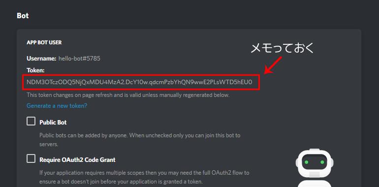 Asamac - Discord Botの作り方