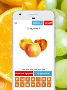 MEGA FARMER - Guess fruits, berries, vegetables? - náhled