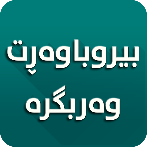 بیروباوەڕت وەربگرە لەقورئان و سوننەت file APK Free for PC, smart TV Download