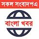 Bangla All Newspaper-(বাংলা সকল সংবাদপত্র) for PC-Windows 7,8,10 and Mac