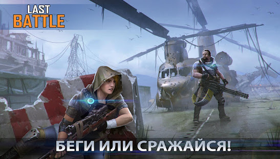 Last Battle: survival action battle royale 1