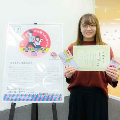 【在校生情報】痴漢抑止バッジデザインコンテストにて本校生徒が最優秀賞を受賞しました!