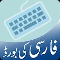 Farsi keyboard 2021 - Persian keyboard icon