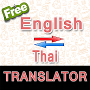 English to Thai and Thai to English Translator