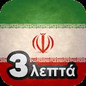 Μάθετε περσικά σε 3 λεπτά icon