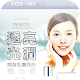 COSWAY會訊(202005) Download for PC Windows 10/8/7