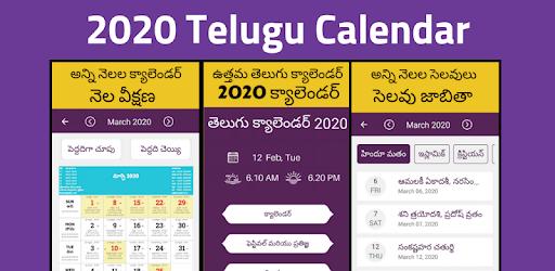 Telugu Calendar 2020   తెలుగు క్యాలెండర్ 2020
