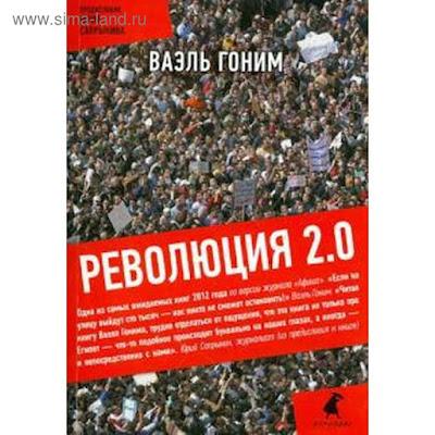 Революция 2. 0. Гоним В.