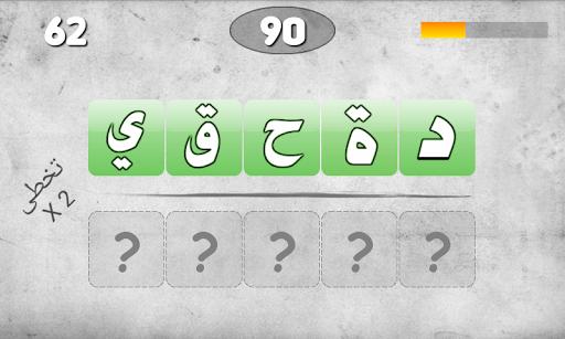تحدي الكلمات screenshot 2
