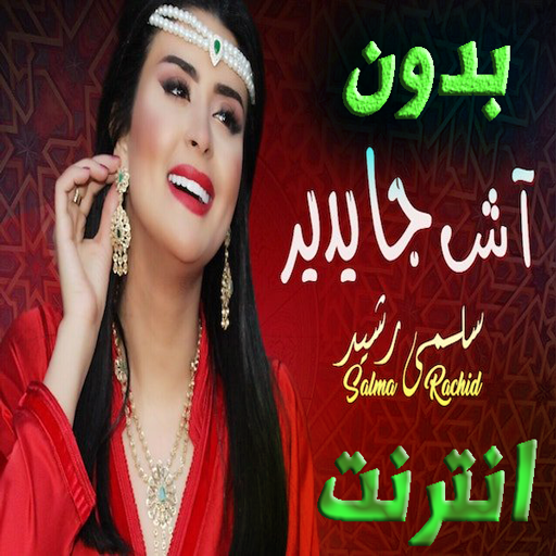 Salma Rachid Ach Ja Ydir سلمى رشيد اش جا يدير 20 Apk