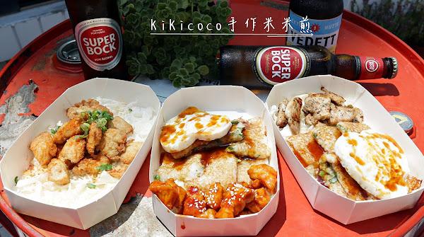 模範街銅板小吃 KiKicoco手作米米煎 不是蘿蔔糕也不是蛋餅 傳統米食結合異國料理 擦出美味新吃法