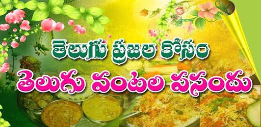 Telugu Nonveg Vantalu Book Pdf