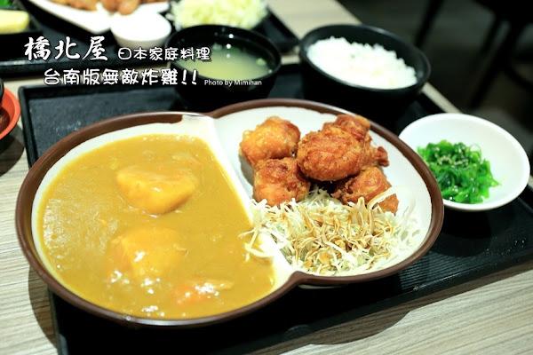 中西區.橋北屋日本家庭料理:酥脆多汁的好吃炸雞定食,被封為台南NO.1唷~