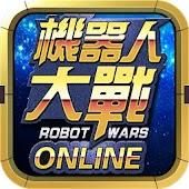 機器人大戰on
