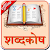 English to Hindi Dictionary file APK for Gaming PC/PS3/PS4 Smart TV