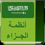 أنظمة الجزاء السعودية Icon