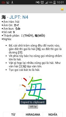 Tu dien Nhat Viet 2016 - screenshot