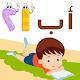 Download تعلم الحروف والأرقام العربية Arabic Letters&Number For PC Windows and Mac