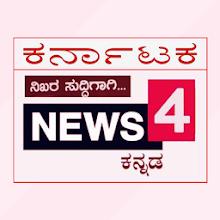 News4kannada Download on Windows