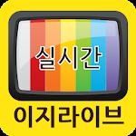 이지라이브 - 실시간티비 Icon