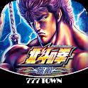 [777TOWN]パチスロ北斗の拳 強敵 icon