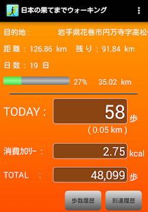 walk place of Japan(Pedometer) - náhled