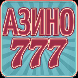 Клуб Азино777 - игровые слоты и автоматы for PC