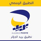 Algérie Poste ccp officiel