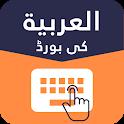 Arabic Keyboard: Make Arabic typing Easy icon