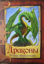 Photo: Обложка книги, дракон - глянцевый, и его приятно гладить :)