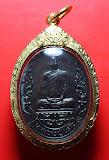 เหรียญเยือนอินเดีย หลวงปู่โต๊ะ วัดประดู่ฉิมพลี