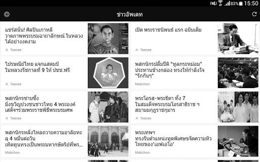 玩免費新聞APP|下載ข่าวอัพเดท: พ่อหลวงของแผ่นดิน app不用錢|硬是要APP