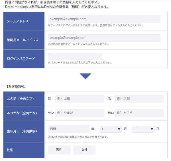 DMM データSIM申し込み方法