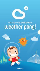 날씨 - 웨더퐁(기상청 날씨, 미세먼지, 황사, 위젯) 이미지[1]
