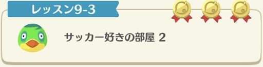 レッスン9-3