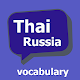 Learn Russian: Thai Download on Windows
