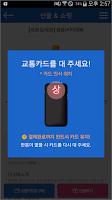 Screenshot of 스마터치(교통카드잔액조회/충전/결제)