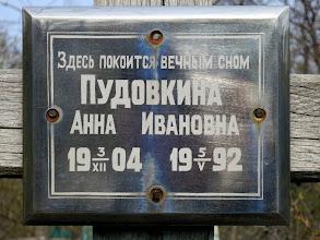 Photo: Пудовкина Анна Ивановна (1904-1992)