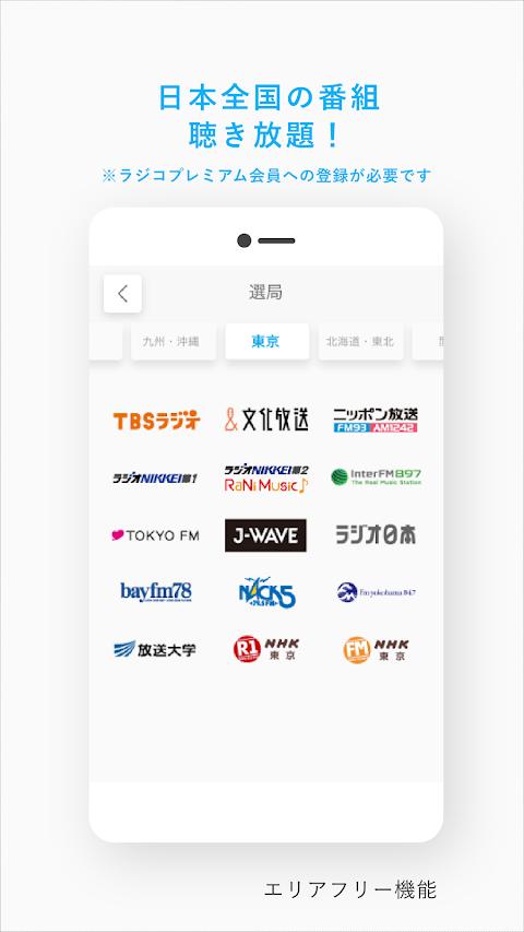radiko for Androidのおすすめ画像4